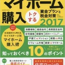 学研MOOK「マイホ…
