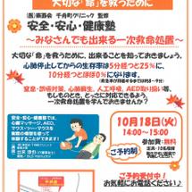 イベント案内☆10月…