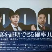 ☆99.9刑事専門弁…