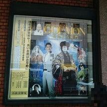 十月花形歌舞伎 GO…
