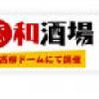 昭和酒場(高柳ドーム…