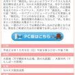 【10/9(日)12…