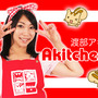 Akitchen☆3…