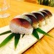 釣りのおかげ『鯖寿司…