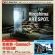 ヒロシマ・エクサイト…