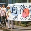 日本国旗を汚す者たち