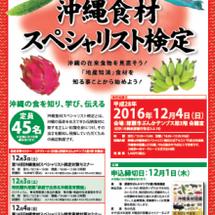 【募集中】沖縄食材図…