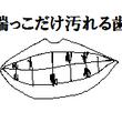 黒い歯の汚れが歯ブラ…