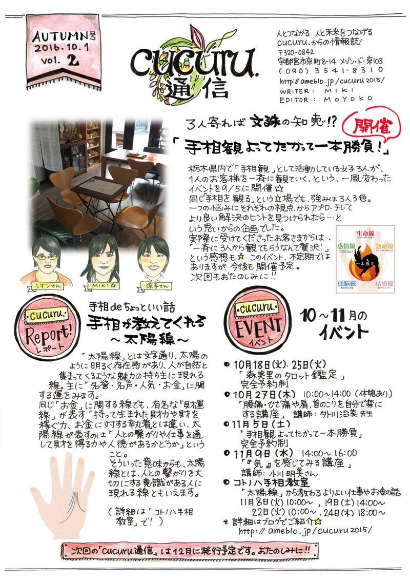 cucuru.通信1007-2