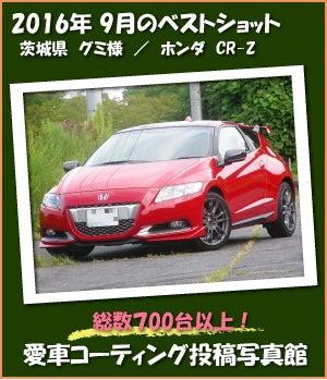 愛車コーティング投稿写真ベストショット/ホンダCR-Z