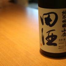 田酒 純米吟醸 山廃