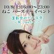 ★10月8日(土)1…