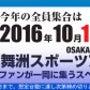 大阪舞洲de「肉やき…