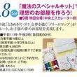 ◆本日開催、新宿高島…