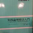 REBT論理療法