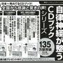 今朝の新聞広告