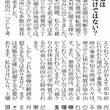 葛西新聞掲載記事28…