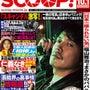 SCOOP!(ネタバ…
