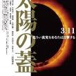 「太陽の蓋」自主上映…