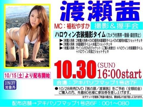 渡瀬茜DVD発売イベント