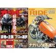 月刊オートバイ11月…
