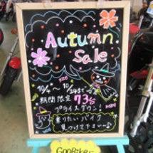 秋はバイクだ!オータ…