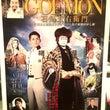 GOEMON 観劇☆…