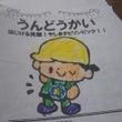 屋敷幼稚園運動会