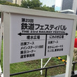 ♡鉄道フェスティバル…