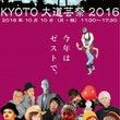 KYOTO大道芸祭2…