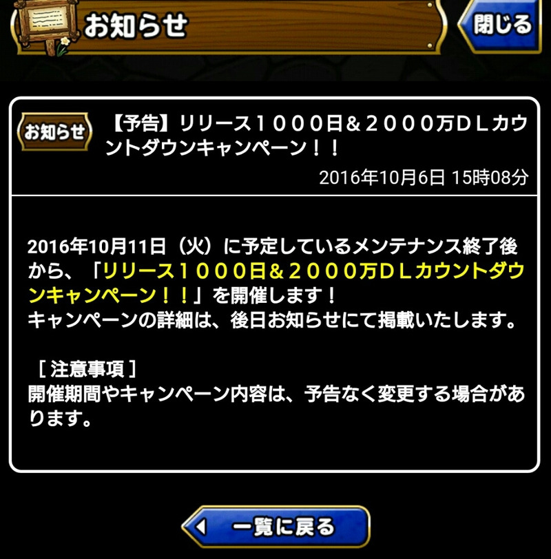 【DQMSL】2000万DL記念ふくびきセット「10連ガ …