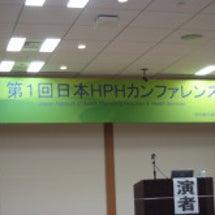 第1回日本HPH(J…