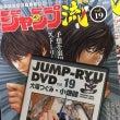 ジャンプ流!vol.…