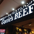 熟成牛ステーキ専門店…