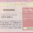 【10/18(火)/…