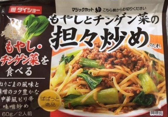 もやしとチンゲン菜の坦々炒め_01_20161007