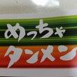 納豆とラーメン