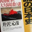 逆説の日本史22~明…