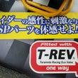 本日、T-REV&J…
