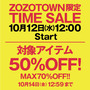 ☆【ZOZOTOWN…