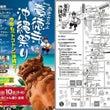 豪徳寺 沖縄祭り