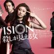 ドラマ「VISION…