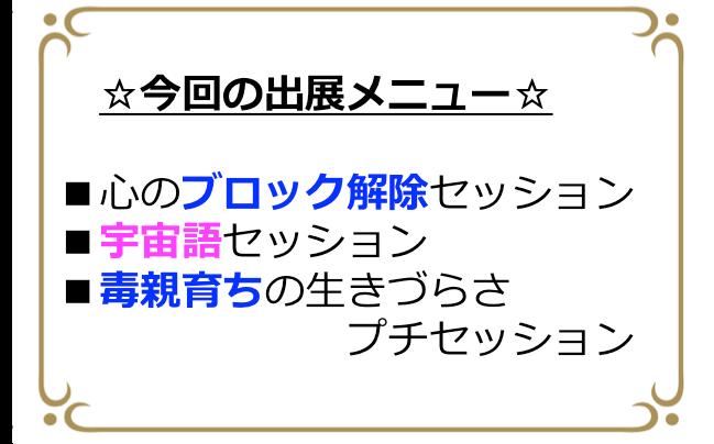 201610.11_出展メニュー_今井咲稀