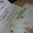 東萌短期大学の文化祭…
