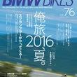 『BMW BIKES…