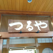 山形県天童温泉