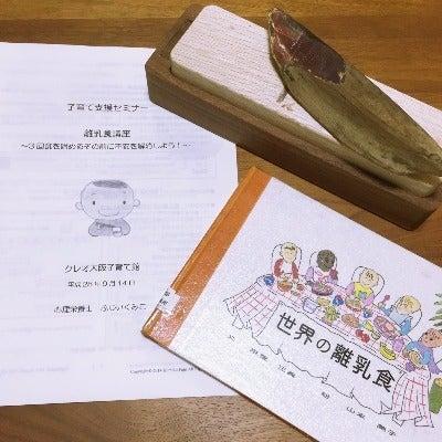 クレオ大阪子育て支援セミナー201609