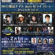 【チケット発売中】B…