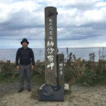 日本 最東端 納沙布…