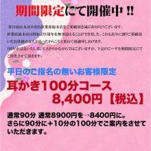 本日 12/08(木…